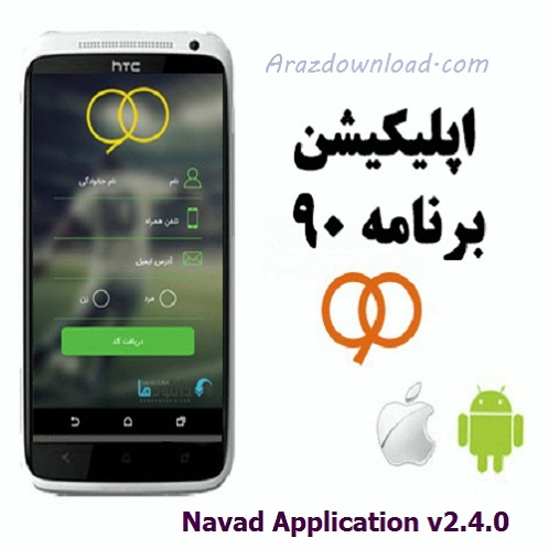 Navad Application v2.4.0