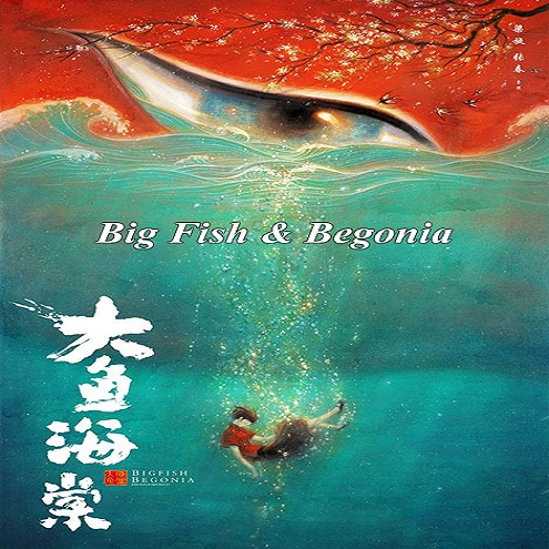 Big Fish and Begonia 2016