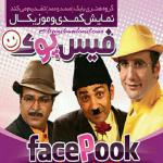 facepook_samad_mamad00001-Arazdownload.jpg - 8.44 kb