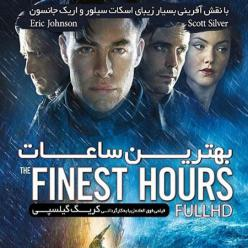 The Finest Hours 2016-Farsi