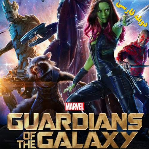 Guardians-of-the-Galaxy-Arazdownload